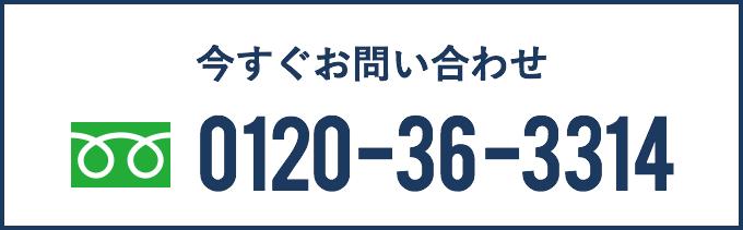 0120-36-3314