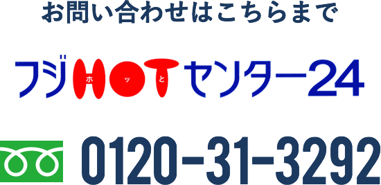 0120-31-3292