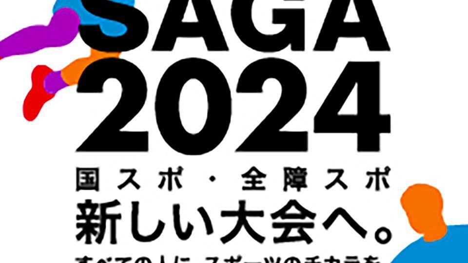 佐賀2024年国民スポーツ大会・全国障害者スポーツ大会